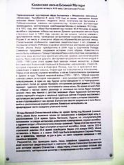 Казанская Божия Матерь-текст 1