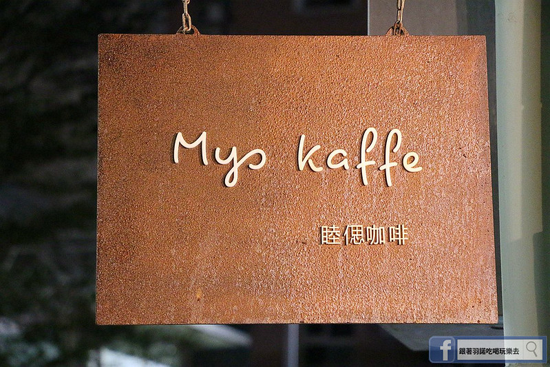 MysKaffe 睦偲咖啡005