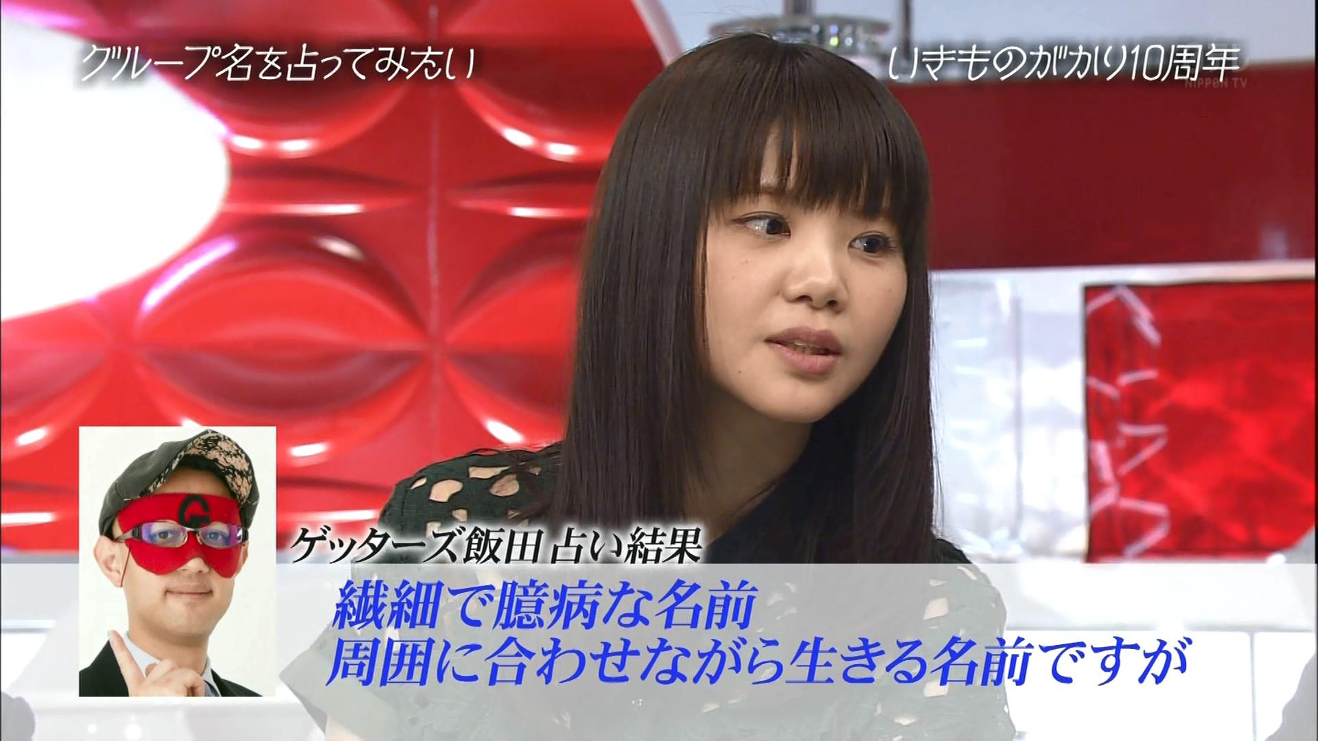 2016.03.13 全場(おしゃれイズム).ts_20160314_000647.093