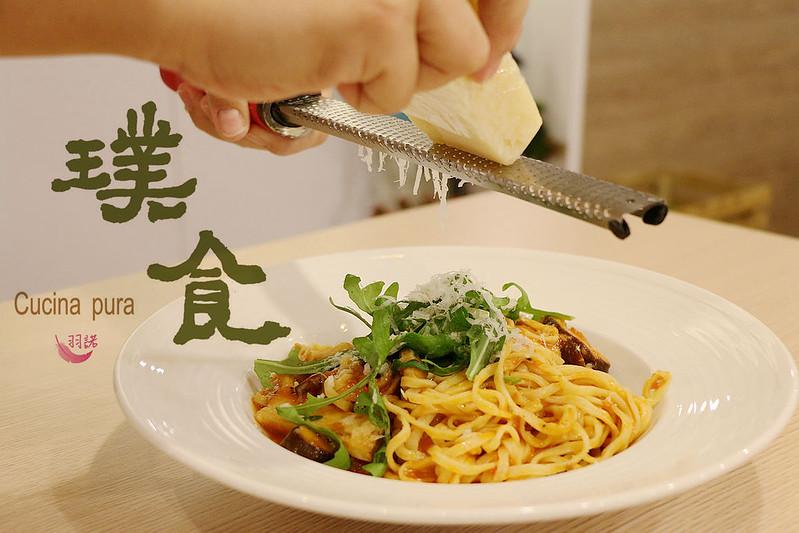 璞食Cucina pura餐廳161