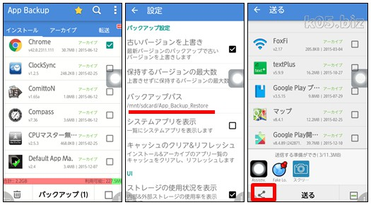 android-apk02