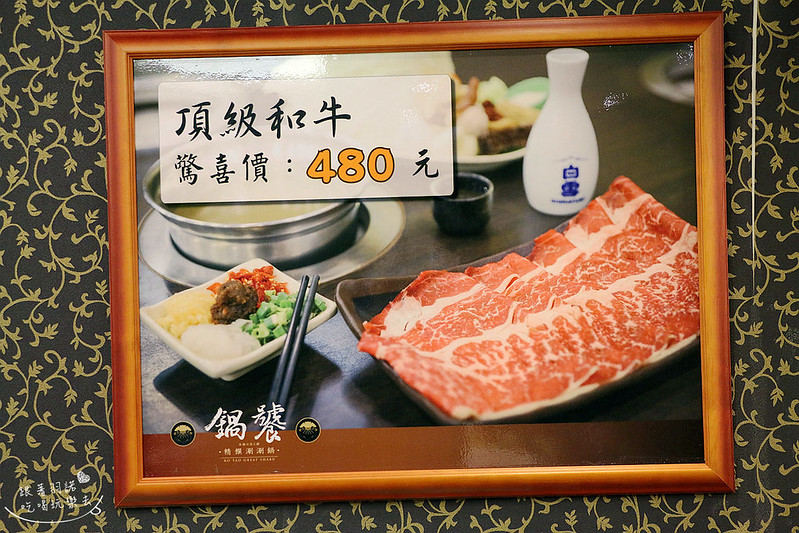 鍋饕精緻涮涮鍋大直捷運美食035