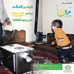 1 (emaar_alsham) Tags: wood winter children orphans stove gota syrian  emaar    alsham             emaaralsham