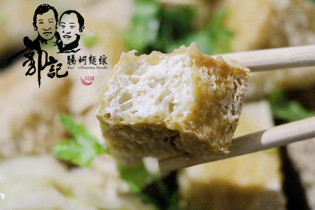 郭記腸蚵麵線82