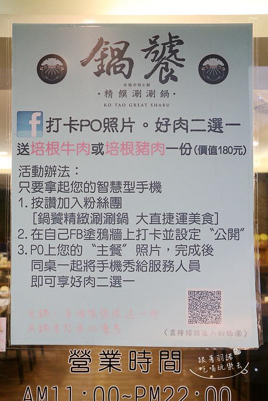 鍋饕精緻涮涮鍋大直捷運美食005