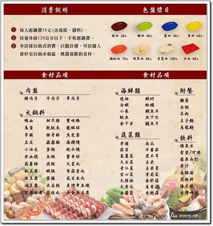 洋城石頭火鍋 (14)