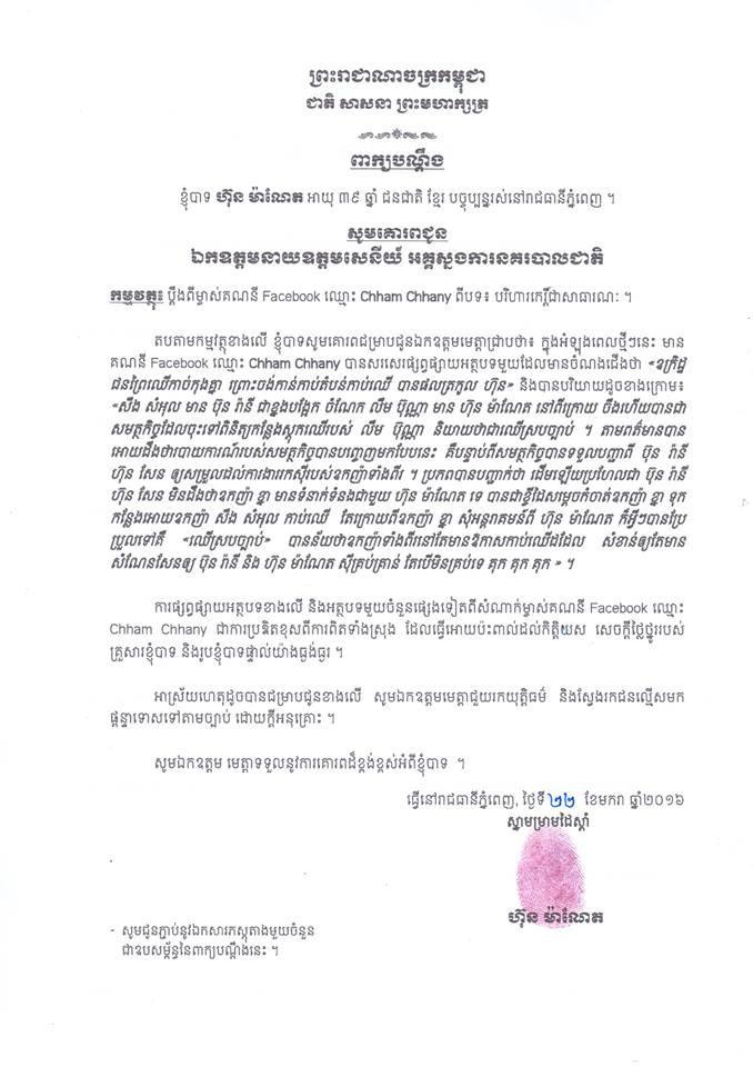 លោកឧត្តមសេនីយ៍ឯក ហ៊ុន ម៉ាណែត ប្តឹងអ្នកលេងហ្វេសប៊ុក ឈ្មោះ ឆាំ ឆានី ( Chham Chhany )