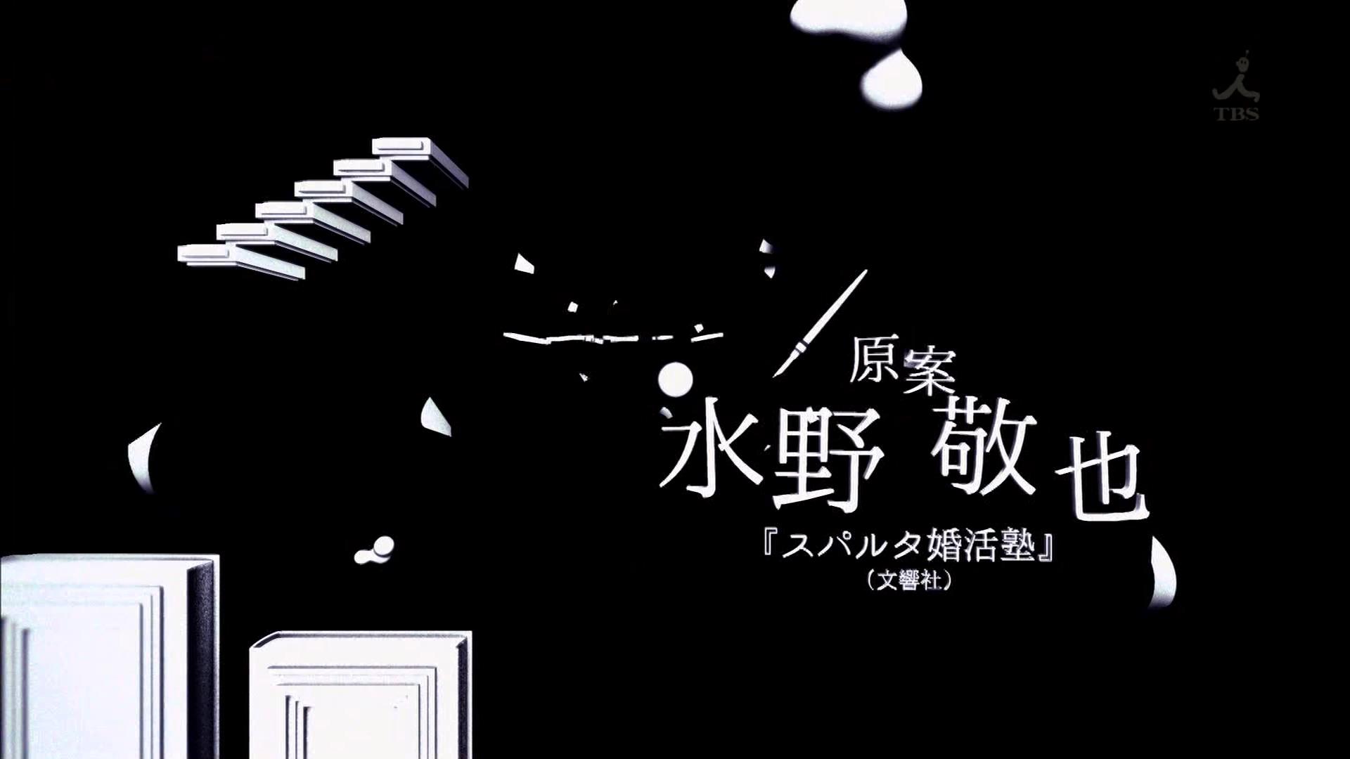 2016.04.15~ 「私結婚できないんじゃなくて、しないんです」OP - いきものがかり - Sweet! Sweet! Music!(TBS).ts_20160415_231406.783