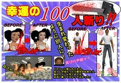 100 (dorothymagic) Tags: magazine kill chainsaw advertisement horror