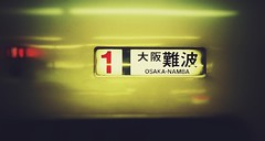 Osaka 2016: Nagoya Station (Jon-F, themachine) Tags: trip travel vacation signs station sign japan train asian japanese asia sightseeing trains olympus trainstation kanji  trips nippon osaka japo traveling language oriental dslr orient  kansai fareast  nihon  languages omd stations   nihongo japn kinki   2015   m43   mft      mirrorless  osakafu    keihanshin micro43 microfourthirds  ft xapn jonfu   mirrorlesscamera   em5ii em5markii