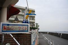 20160424-DSC_8898.jpg (d3_plus) Tags: sea sky fish beach nature japan nikon scenery diving daily snorkeling  28105mmf3545d nikkor  kanagawa hayama     dailyphoto  apnea  thesedays  28105    28105mm skindiving  zoomlense     28105mmf3545 d700 281053545 nikond700 aiafzoomnikkor28105mmf3545d 28105mmf3545af   aiafnikkor28105mmf3545d