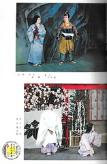 Kamogawa Odori 1964 003 (cdowney086) Tags: vintage geiko geisha  1960s hisako pontocho onoe   raiha kamogawaodori  miyofuku fudeya