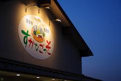 20160211-DSC_0112.jpg (d3_plus) Tags: sunset sea sky japan studio nikon scenery nightshot dusk workshop experience ragnarok   nightview 28105mmf3545d nikkor kanagawa     28105  28105mm zoomlense miurapeninsula     28105mmf3545 d700 281053545 nikond700 aiafzoomnikkor28105mmf3545d 28105mmf3545af aiafnikkor28105mmf3545d