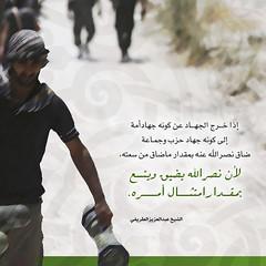 الجهاد (twittrifi) Tags: الشيخ عبدالعزيز الشام النصر الجهاد الطريفي