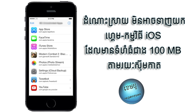ដំណោះស្រាយ មិនអាចទាញយកហ្គេម-កម្មវិធី iOS ដែលមានទំហំធំជាង 100 MB តាមរយៈស៊ីមកាត (iOS 7/8/9)