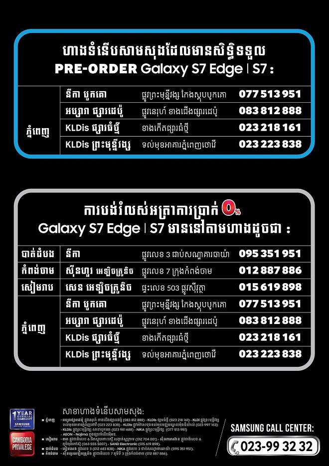កុម្ម៉ង់ទិញសាមសុង Galaxy S7edge ឬS7 ទទួលបានGear VRដោយឥតគិតថ្លៃ
