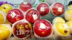 How Do You Like Them Apples? (End of Level Boss) Tags: china apple japanese aomori expensive 苹果
