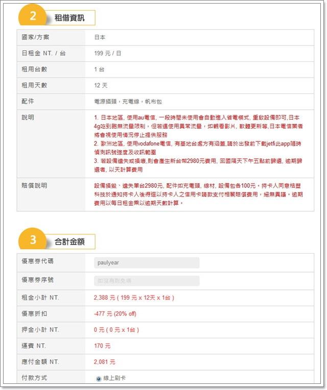 日本九州上網.行動網路分享器.jetfi.wifi.租用image006