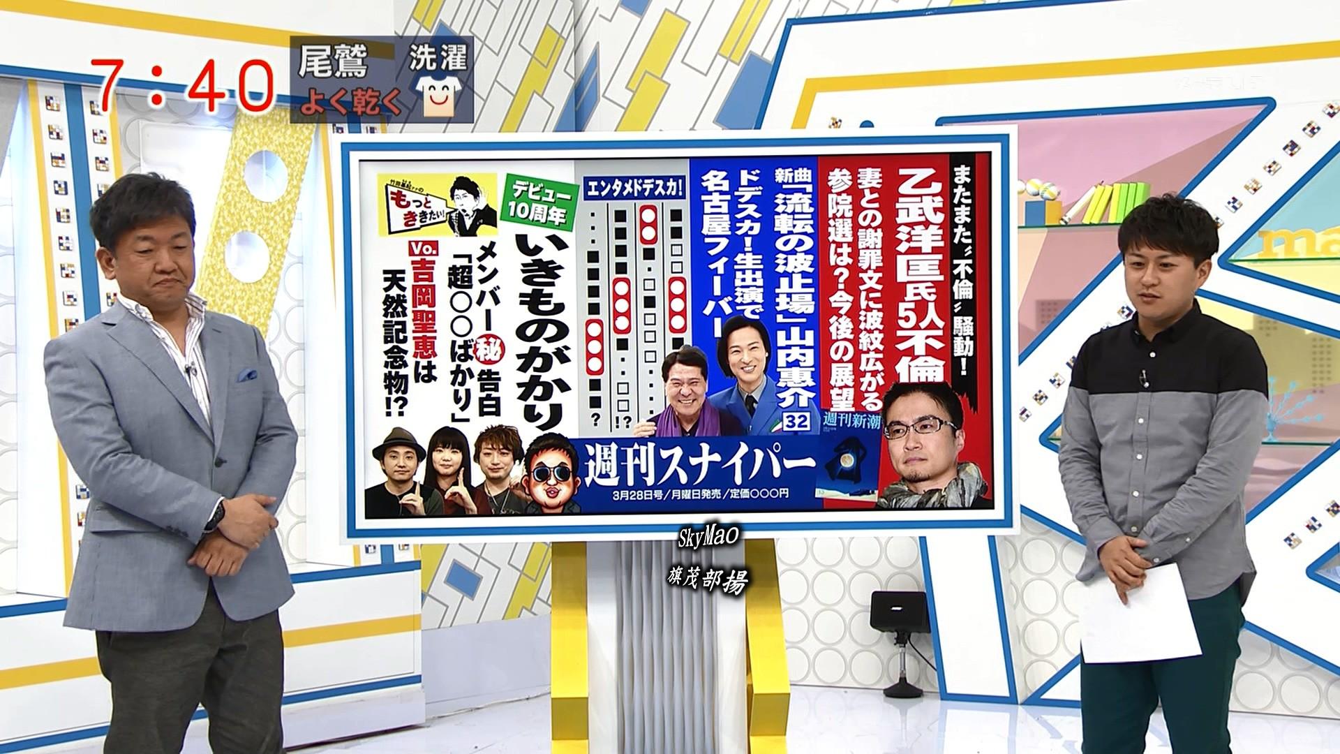 2016.03.28 いきものがかり(ドデスカ!).ts_20160328_133747.261