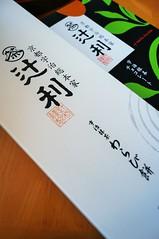 Tsujiri boxes (Takashi K. A) Tags: green japan kyoto tea box souvenir 京都 maccha 茶 宇治 抹茶 土産 tsujiri 新大阪駅 わらびもち 名品