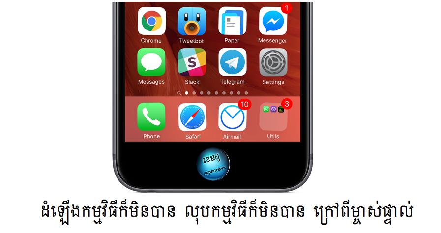 របៀបការពារមិនឲ្យនរណាម្នាក់ដំឡើងកម្មវិធី ឬលុបកម្មវិធីលើ iPhone, iPad របស់អ្នកដោយគ្មានការអនុញ្ញាតបានជាមួយមុខងារមានស្រាប់លើ iOS នេះ!