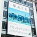 Shibuya Marui: Keyakizaka46 Silent Majority Wall Advertising Board