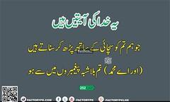 Surah Al-Baqrah Verse No 252 (faizme28) Tags: alquran albaqrah
