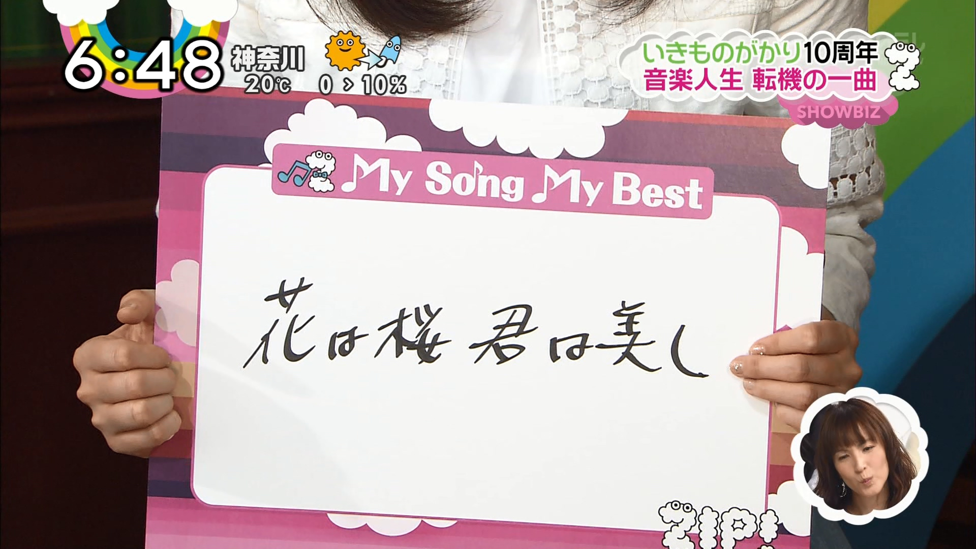 2016.03.18 いきものがかり10周年 - 愛される名曲の秘密(ZIP!).ts_20160318_081151.357