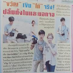 ขอบคุนหนังสือพิมพ์ @thairath นะค้าาา 🙏❤ cr. ไทยรัฐฉบับวันนี้ค่ะ (18 APR)