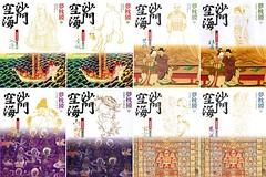 (Eugene's Image Garden) Tags: japan novel