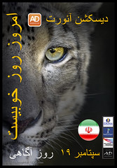 Aortic Dissection Awareness Day September 19 poster IRAN (T Sderlund) Tags: snow poster day iran leopard awareness panther snowleopard unica aorta dissection farsi awarenessday aortic september19 aorticdissection aorticawareness pantherunica aorticdissectionday aortaday