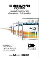 กระดาษ pH ใช้วัดค่ากรดด่างของน้ำ สารละลาย หรือของเหลว