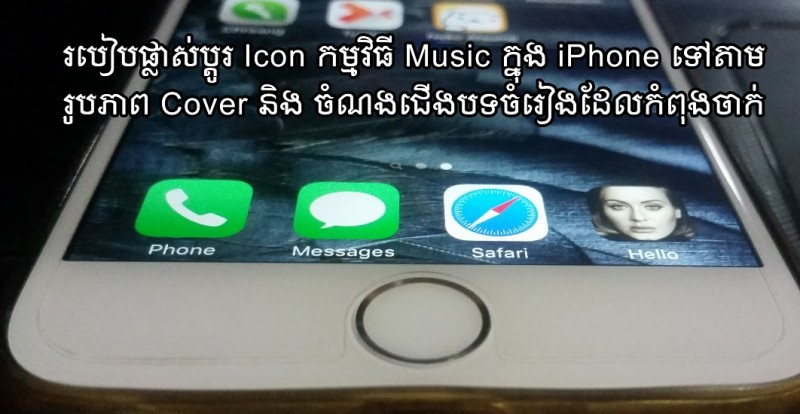 របៀបផ្លាស់ប្តូរ Icon កម្មវិធី Music ក្នុង iPhone ទៅតាមរូបភាព Cover និង ចំណងជើងបទចំរៀងដែលកំពុងចាក់