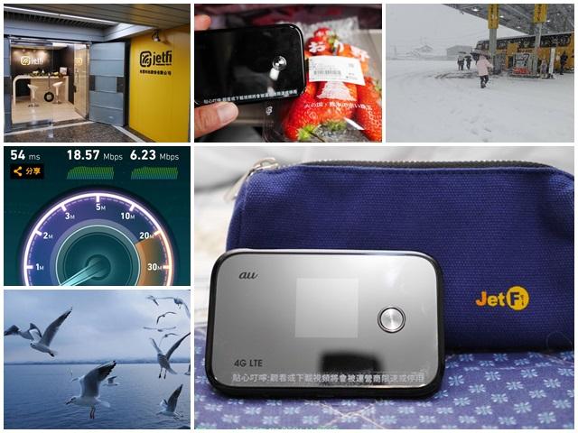 日本九州上網.行動網路分享器.jetfi.wifi.租用page