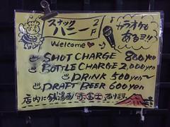 Shinjuku Golden Gai (jericl cat) Tags: sign japan bar tokyo shinjuku district lounge cocktail cover charges 2015