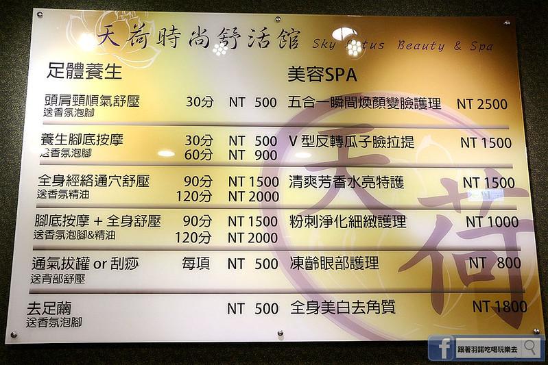 天荷時尚舒活館29