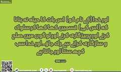 Surah Al-Baqrah 224 (faizme28) Tags: alquran albaqrah