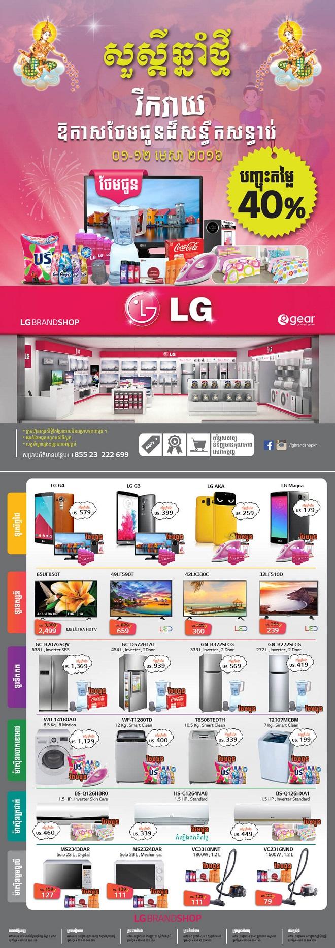 សួស្ដីឆ្នាំថ្មី បញ្ចុះតម្លៃរហូតដល់ ៤០ភាគរយ  និង ថែមជូនយ៉ាងច្រើនសន្ធឹកសន្ធាប់ ពី LG BrandShop