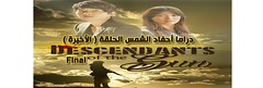 Descendants Of The Sun Episode Final (nicepedia) Tags: sun final series episode the   descendants of    descendantsofthesun  seriesdescendantsofthesun  descendantsofthesun  descendantsofthesunepisodefinal descendantsofthesunfinal descendantsofthesun episodefinaldescendantsofthesun finaldescendantsofthesun final seriesdescendantsofthesunepisode   descendantsofthesun  descendantsofthesun  descendantsofthesun  descendantsofthesun  descendantsofthesun descendantsofthesun