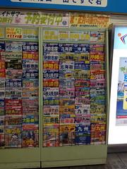 Newsagent, Tokyo, Japan, 2014 (mrshibuyaboy67) Tags: japan japanese tokyo metro newspapers kanji magazines newsagent hiragana katakana journals