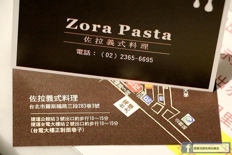 Zora 佐拉義式料理018