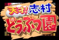 2016.02.27 全場(天才!志村どうぶつ園).logo
