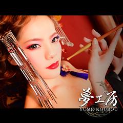 C1-01281-03 (yumekoubou makeorver studio japan) Tags: japan kyoto maiko geiko  photostudio kimono makeover  oiran