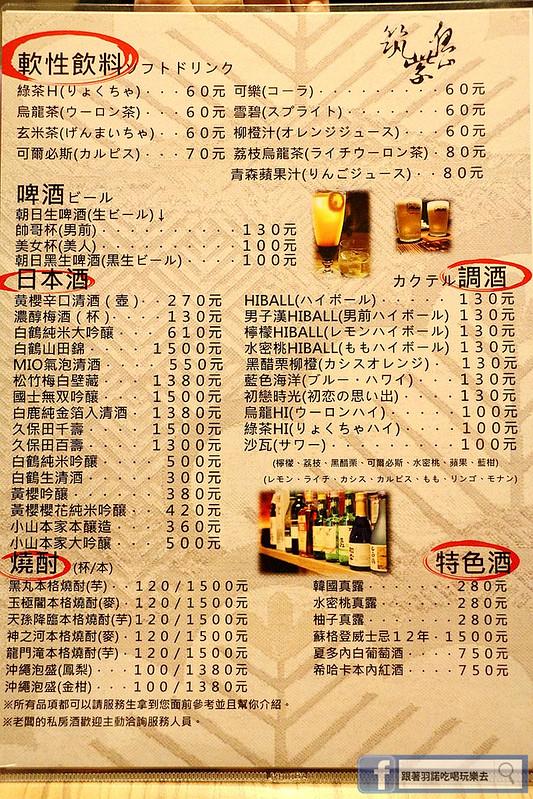 水炊き 筑紫島つくししま023