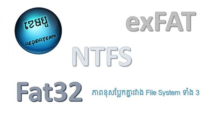 ស្វែងយល់ពីភាពខុសគ្នារវាង File System ពពួក Fat32, NTFS និង exFat ជាមួយ Cambo Report