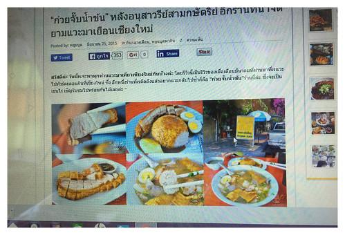 "January 1,2016 (THAILAND) --- "" เชียงใหม่ (Chiang Mai) "" #morning"