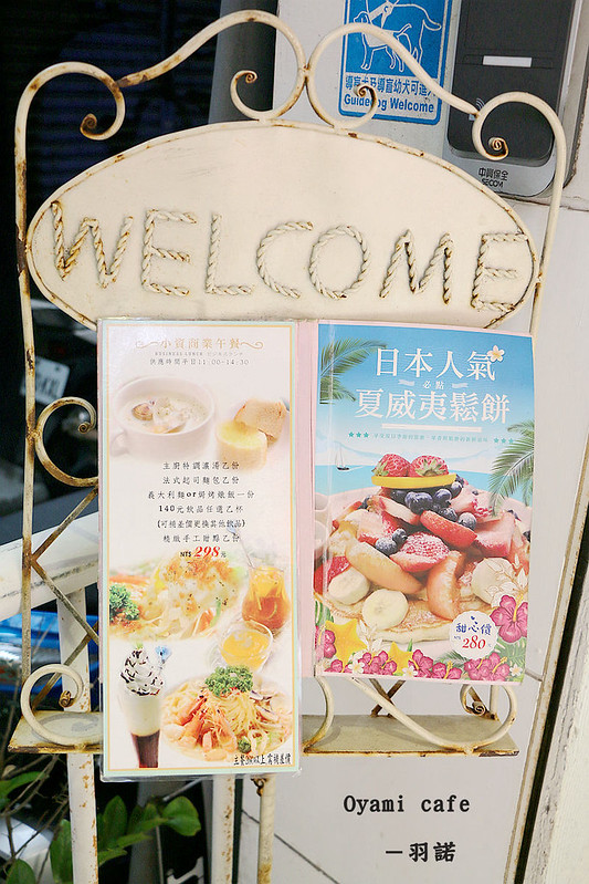 西門町Oyami cafe003