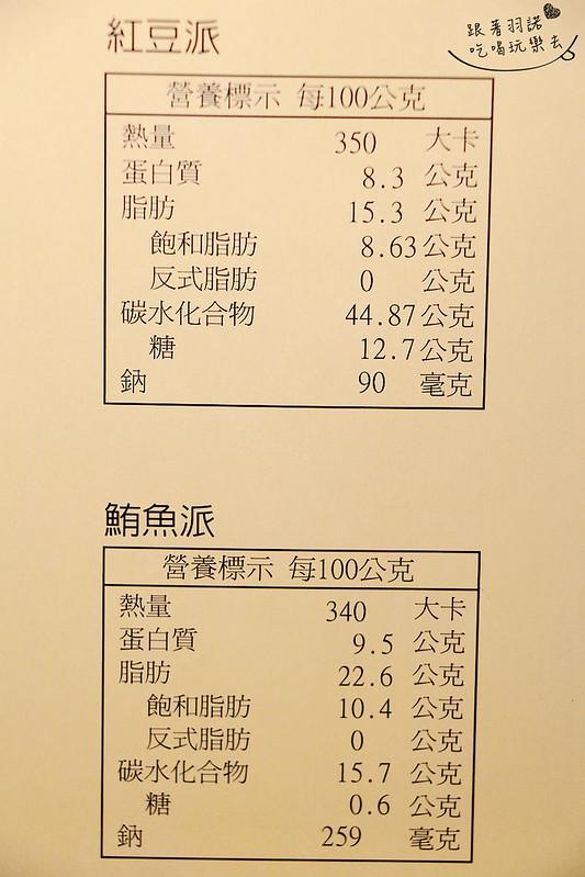 FUNNY PIG番尼豬手工鮪魚鹹派紅豆派16