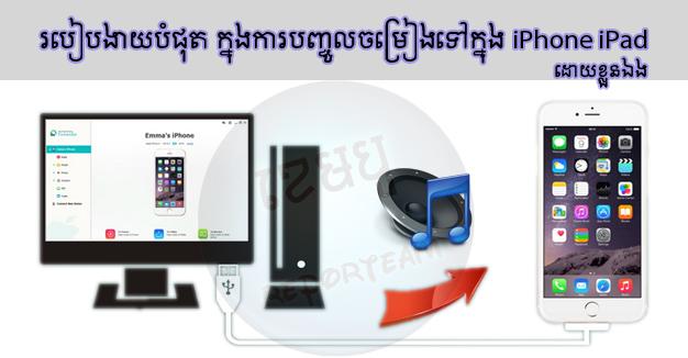 របៀបងាយៗក្នុងការបញ្ចូលចម្រៀងទៅក្នុង iPhone iPad ដោយខ្លួនឯង!