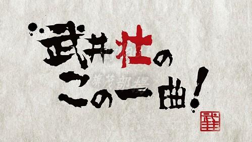 2016.04.09 いきものがかり(吉田山田のオンガク開放区).ts_20160409_215853.973